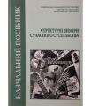 (Укр) Середній клас у соціальній структурі українського суспільства
