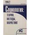 (Укр) Робітничий клас в Україні: тренди рекомпозиції структури