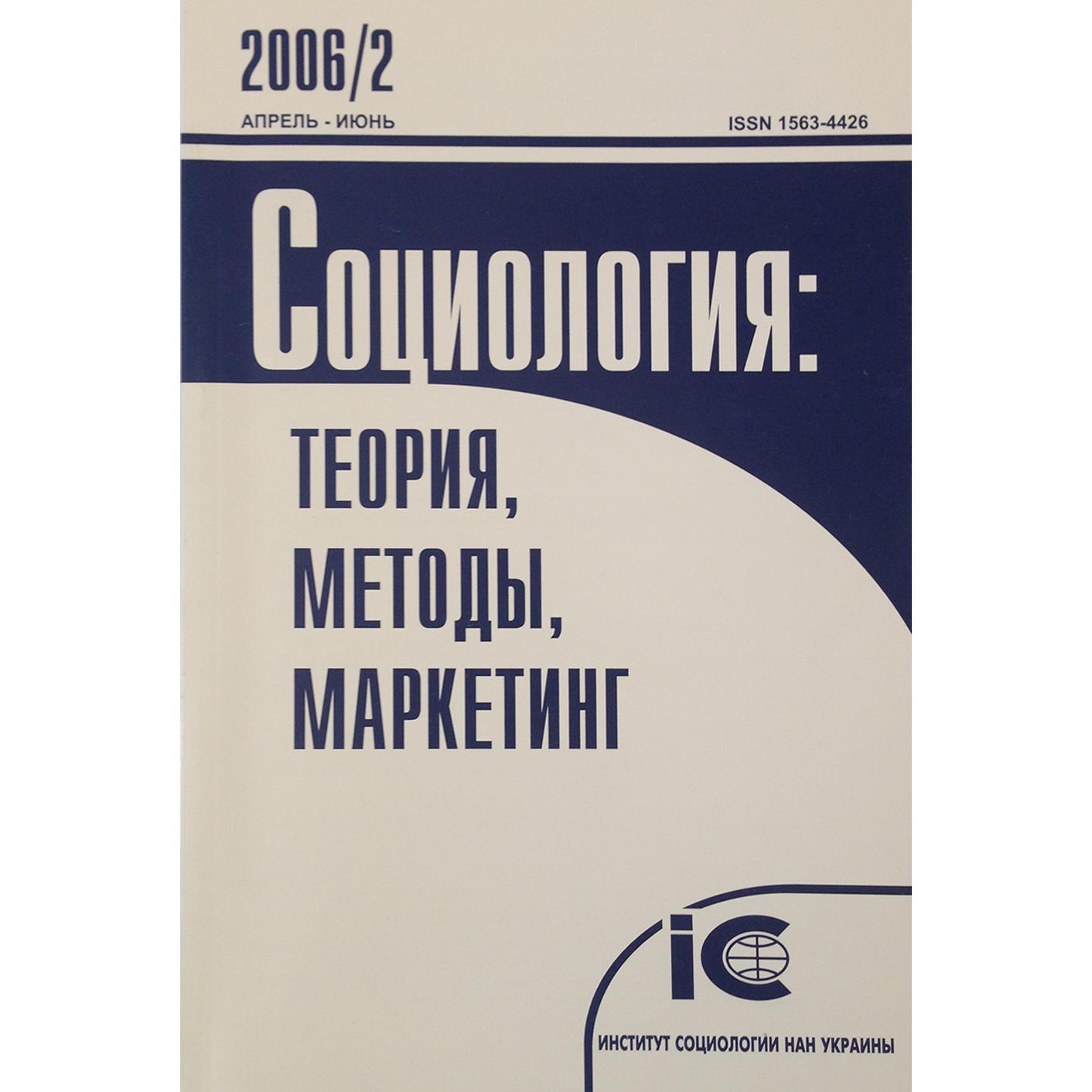 Рабочий класс в Украине: тренды рекомпозиции структуры