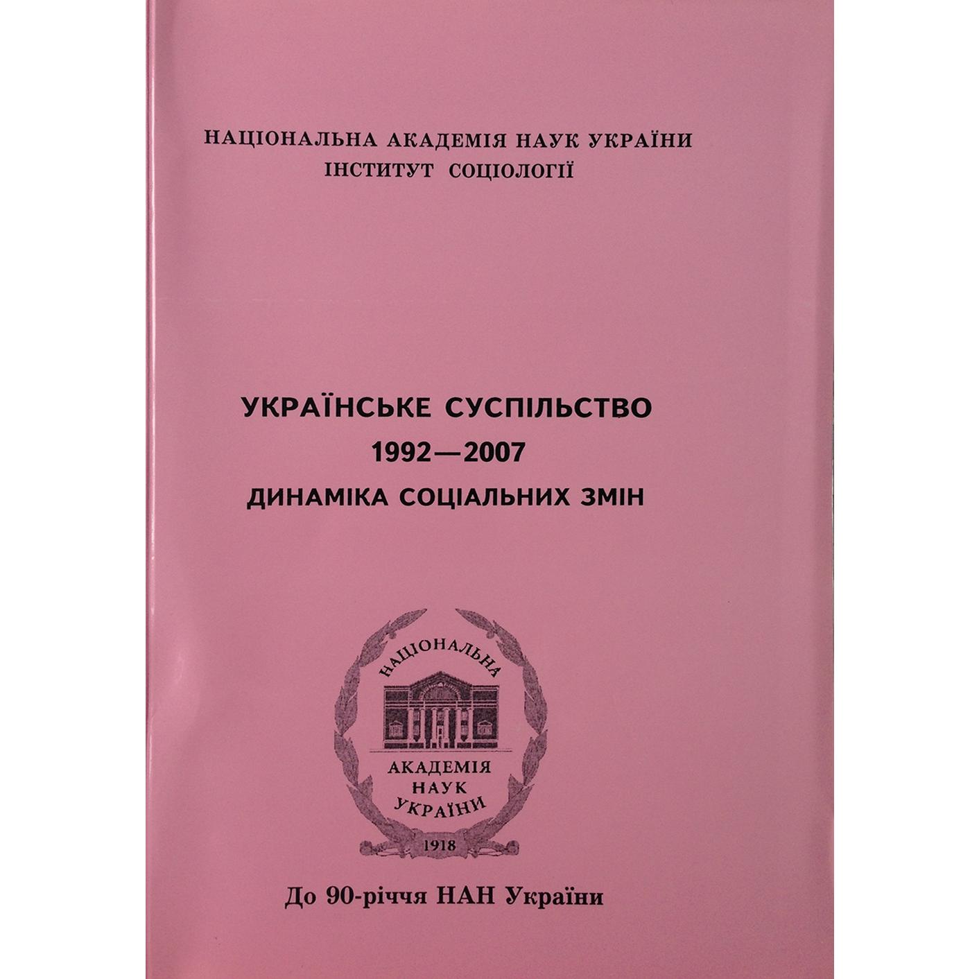 Класи в Україні у перспективі альтернативних класових схем