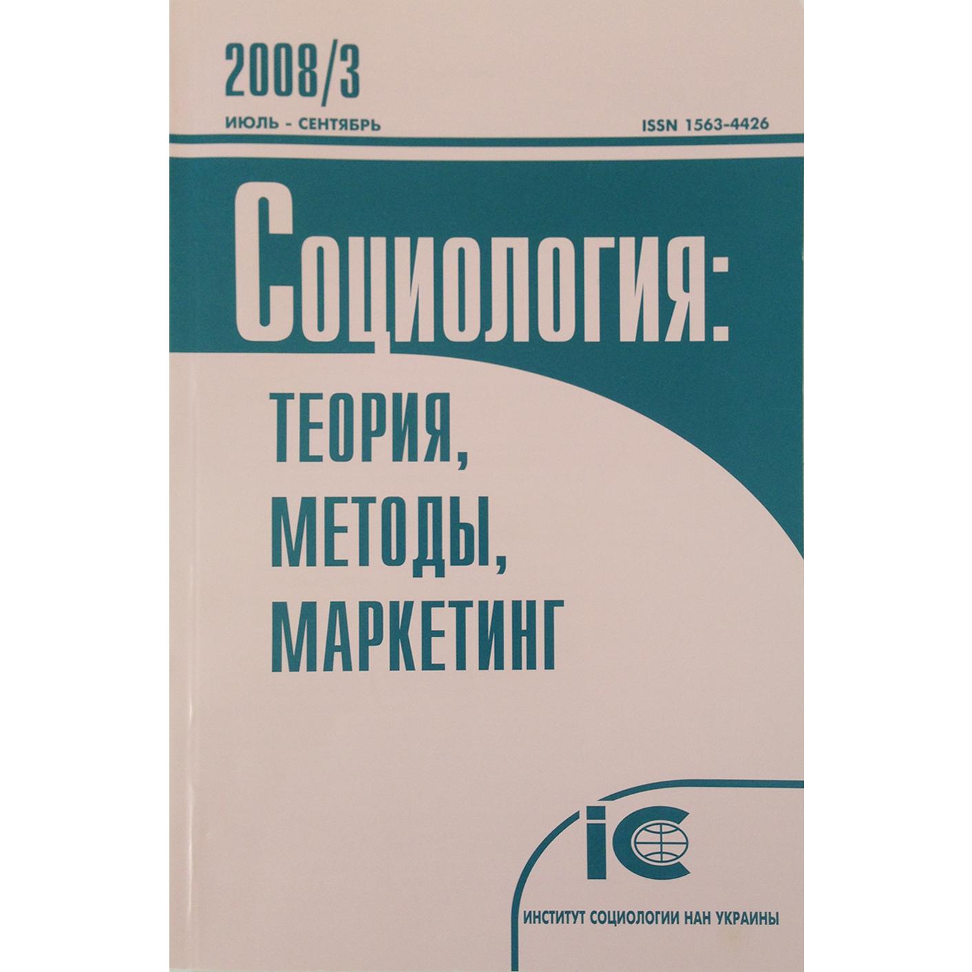 (Укр)  Класифікатор професій ISCO-88: історія розроблення, концептуальні засади, модель операціоналізації, застосування в соціологічних дослідженнях