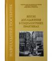 (Укр) Інституціоналізація якісної соціології у пострадянських країнах