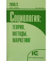 Професійна структура сучасної України