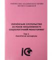 Динаміка соціально-класової структури у пострадянській Україні