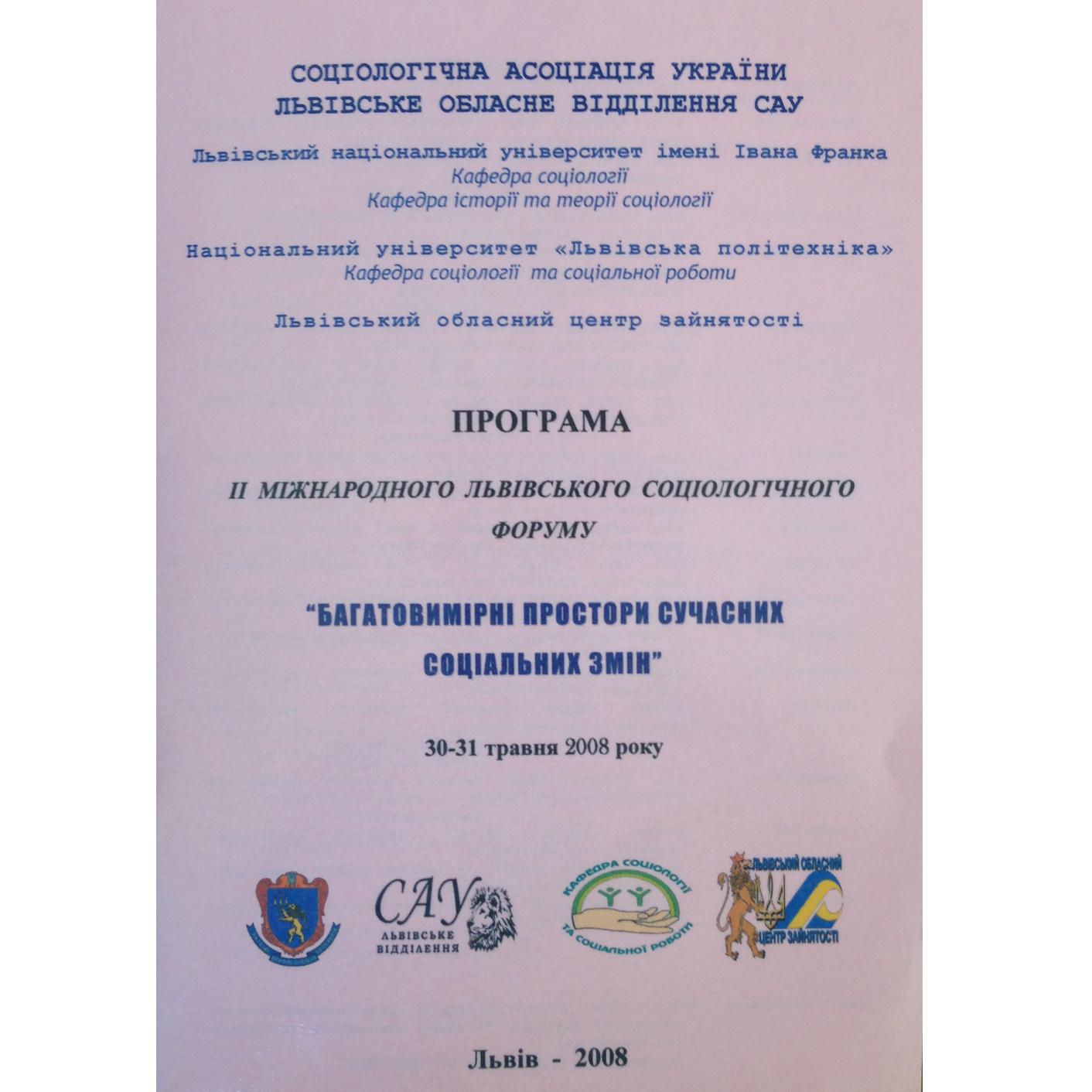 30–31 травня 2008 року, м. Львів, Україна.