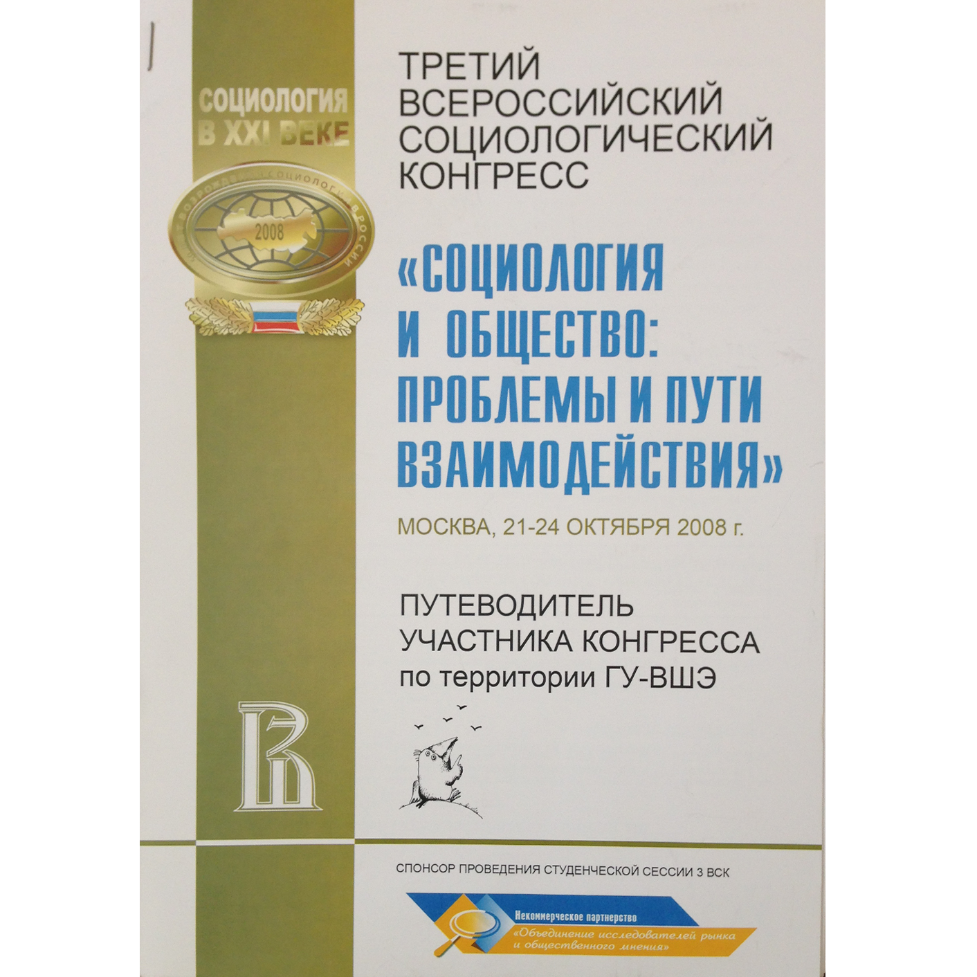 21–24 октября 2008 года, г. Москва, Россия.