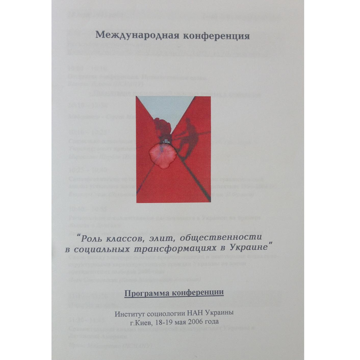 18-19 травня 2006 року, м. Київ, Україна.