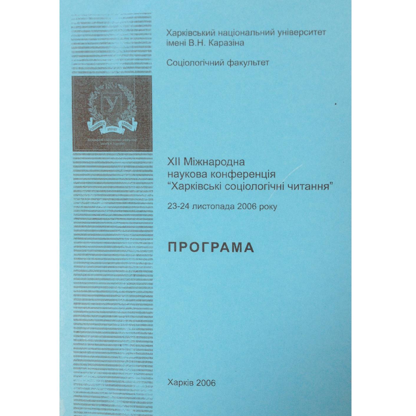 23-24 листопада 2006 року, м. Харків, Україна.