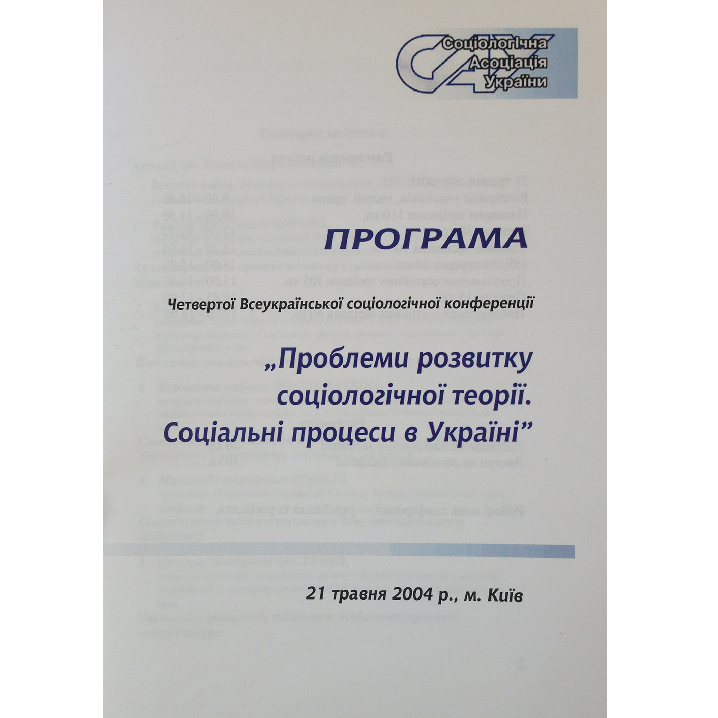 21 травня 2004 року, м. Київ, Україна.