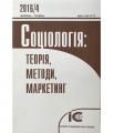 Institutsionalizatsiya klassovogo analiza v Ukrainskoi sotsiologii