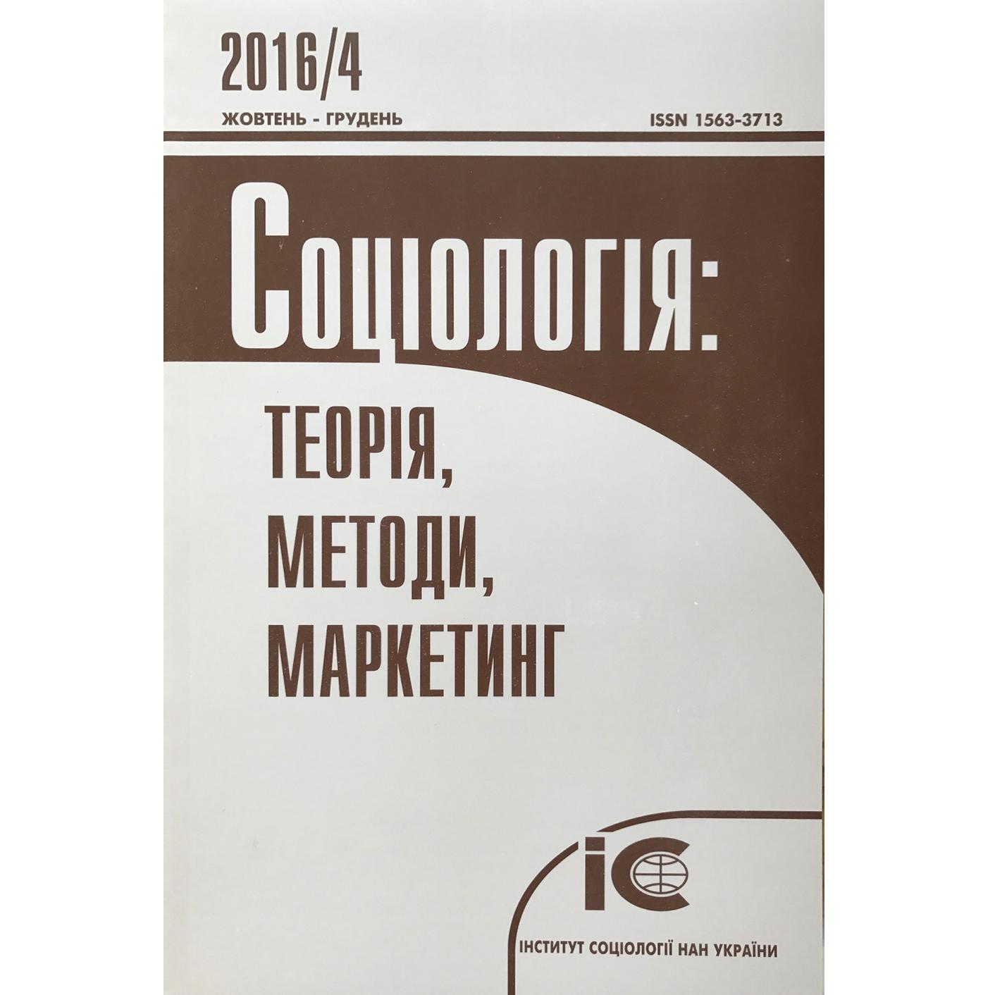 Институционализация классового анализа в украинской социологии